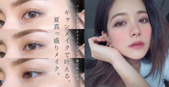 初秋流行蓝X紫眼妆这样画 打造出有如玻璃珠般纯净的眼妆